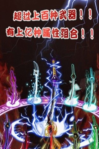 仙魔剑之霸天神器_截图