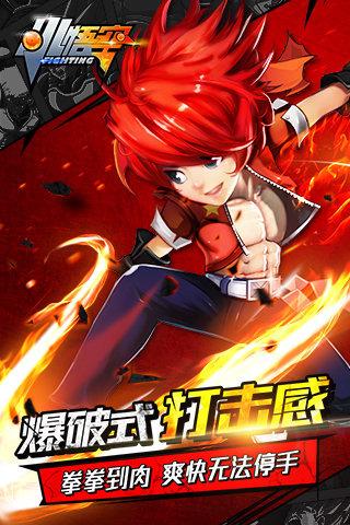 小悟空Fighting_截图
