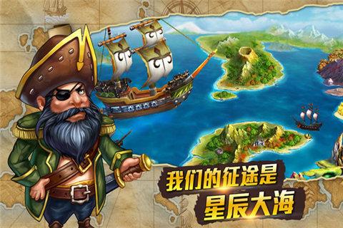 海盗总动员_截图