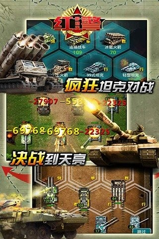 坦克风暴cs_截图