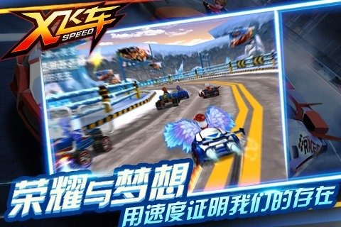 X-飞车:极锋英雄_截图