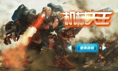 机械天王_截图