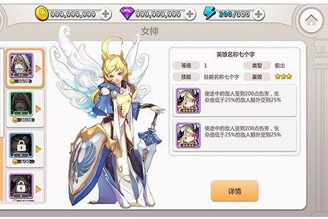 女神的勇士_截图