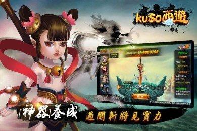 Kuso西游_截图