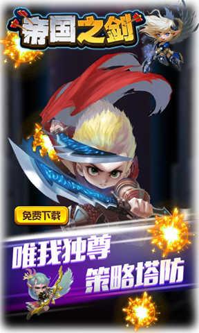 帝国之剑_截图