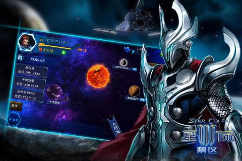 星际3:禁区_截图