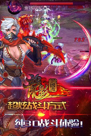 龙影三国志_截图