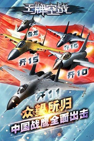 王牌空战(轰炸东京)_截图