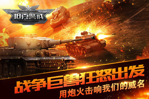 坦克警戒_截图
