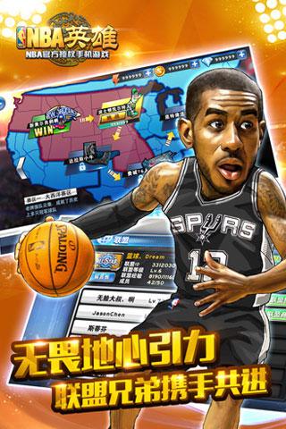 NBA英雄_截图