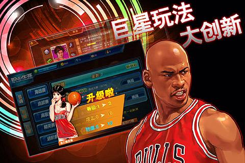 篮球高手_截图