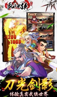 乱斗武侠:剑魔降临_截图