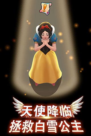 天使童话:救救白雪公主_截图
