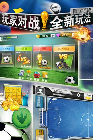 全民足球联赛_截图