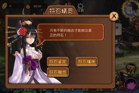 妖怪冲冲冲_截图