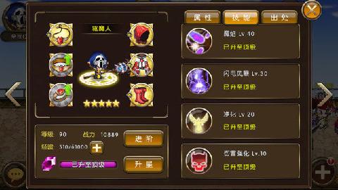 仙境Q战_截图