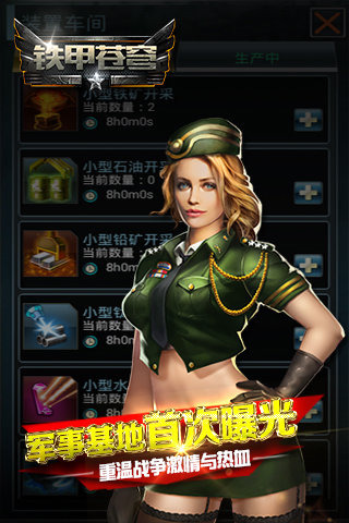 铁甲苍穹_截图