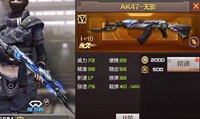穿越火线AK小兔解说 体验服实战测试AK47无影