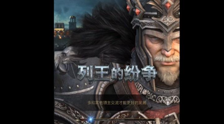 《COK列王的纷争》发展攻略视频,资源布局分配,想打王战平民必看!
