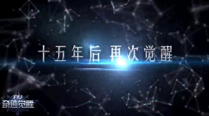 新老奇迹对比,《奇迹MU:觉醒》革新归来!