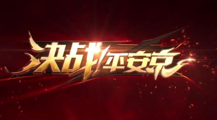 初春盛典活动专题上线!《决战!平安京》首部CG片花曝光