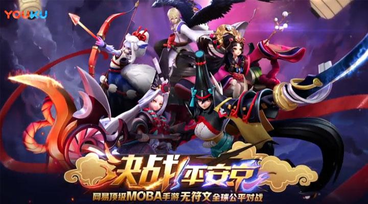 《决战!平安京》官方宣传亚虎国际
