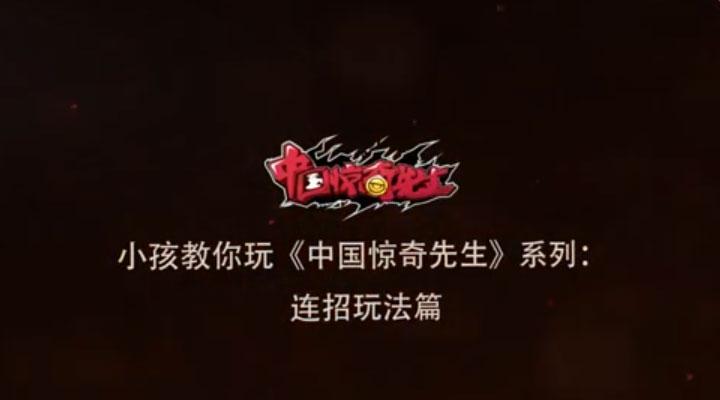 《中国惊奇先生》世界格斗冠军小孩教学亚虎国际之连招玩法篇
