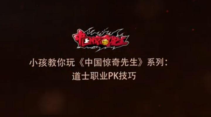 《中国惊奇先生》世界格斗冠军小孩教学亚虎国际之道士职业PK技巧篇