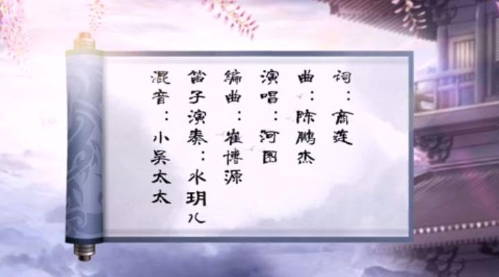 河图献唱《琅琊榜:风起长林》主题曲