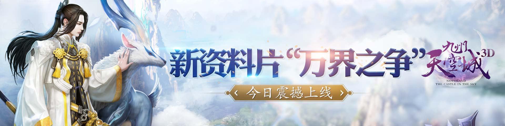 """九州浮沉,由我掌控 《九州天空城3D》新资料片""""万界之争""""今日上线"""