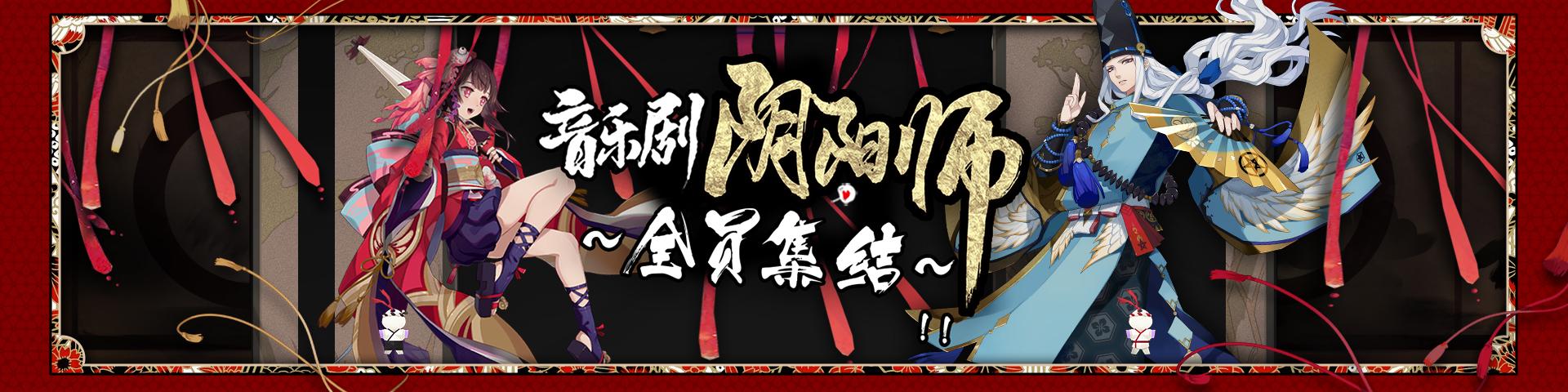 众妖降临 音乐剧《阴阳师》~平安绘卷~最终回定妆照公布