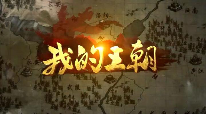 《我的王朝》游戏展示视频