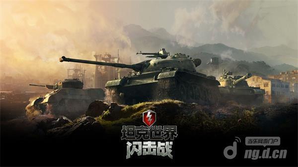 图1:恢弘坦克竞技,《坦克世界闪击战》邀你体验.jpg