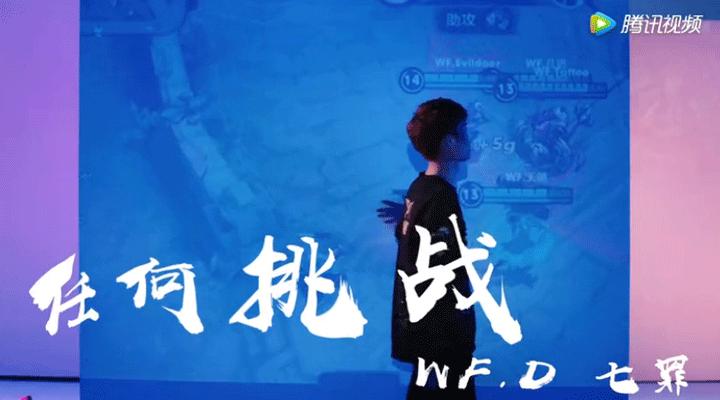 《王者荣耀》2018KPL春季赛东部赛区宣传片