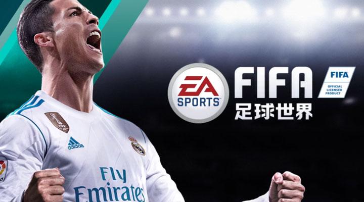 《FIFA足球世界》官方视频