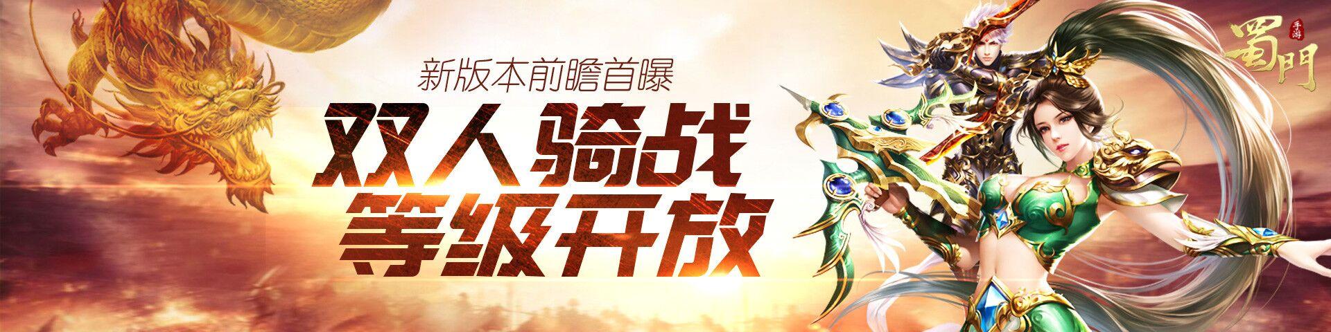 双人骑战《蜀门手游》新版突破等级上限前瞻首曝