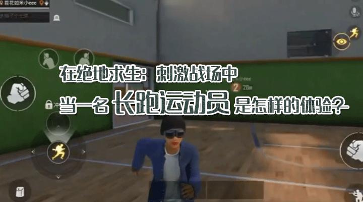 在《绝地求生:刺激战场》中当一名长跑运动员是一种怎样的体验