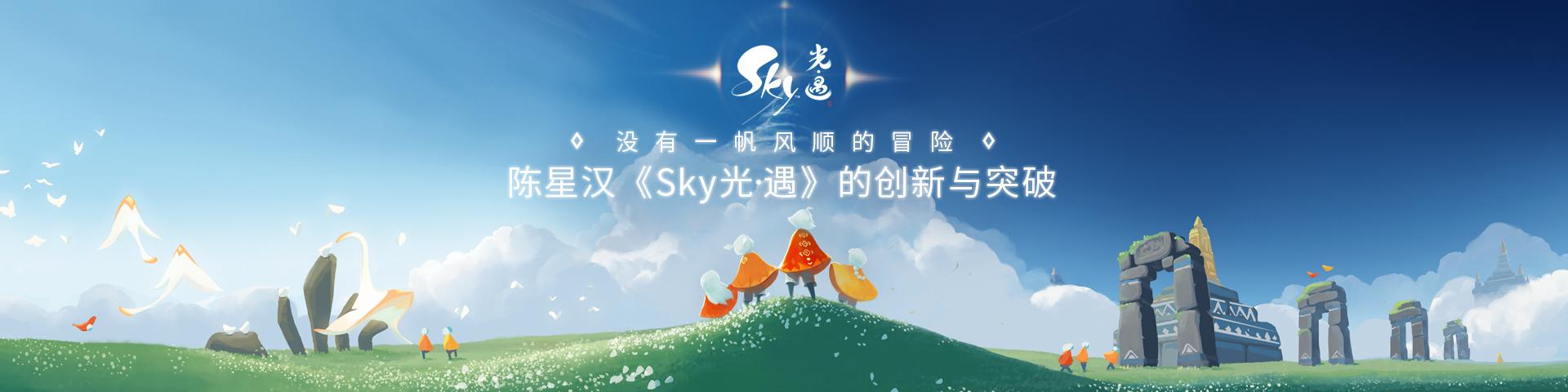 没有一帆风顺的冒险:陈星汉《Sky光·遇》的创新与突破