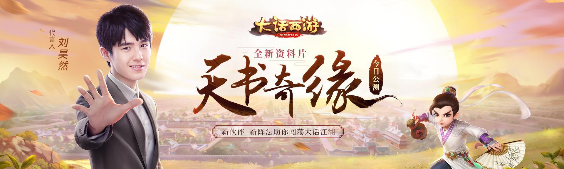 """大话手游全新资料片""""天书奇缘""""今日开启"""