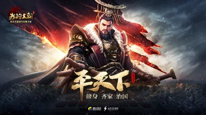 SLG手游全新变革:《我的王朝》首曝英雄玩法视频,打造多元策略维度