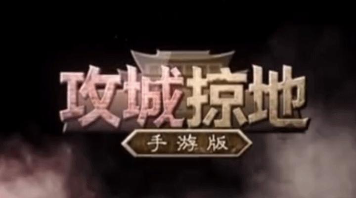 百位主公齐祝福,《攻城掠地》周年庆新版即将上线!