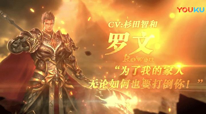 化身为龙的骑士团长,《影之诗》罗文宣传视频首曝
