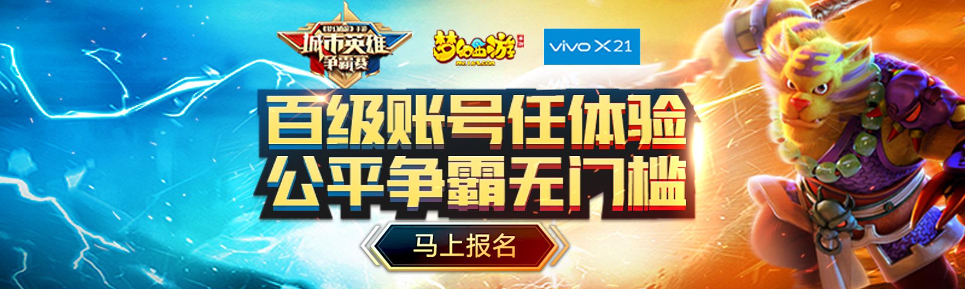 vivo X21《梦幻西游》手游2018城市英雄争霸赛春季赛第二轮周赛战果决出