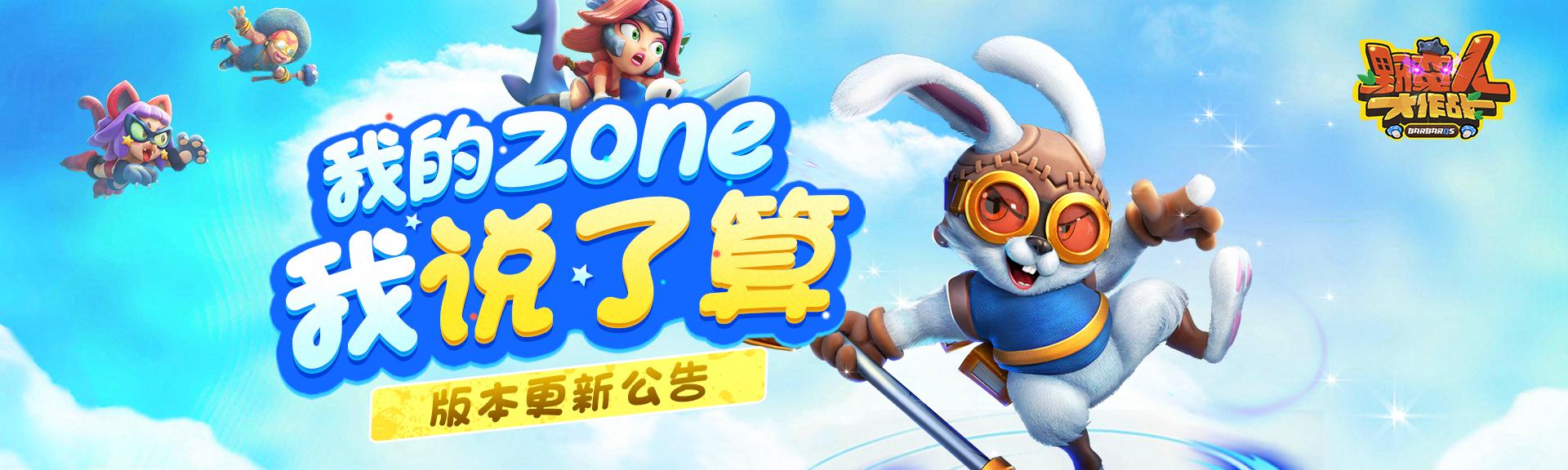 我的zone,我说了算!《野蛮人大作战》新版本5.31更新!