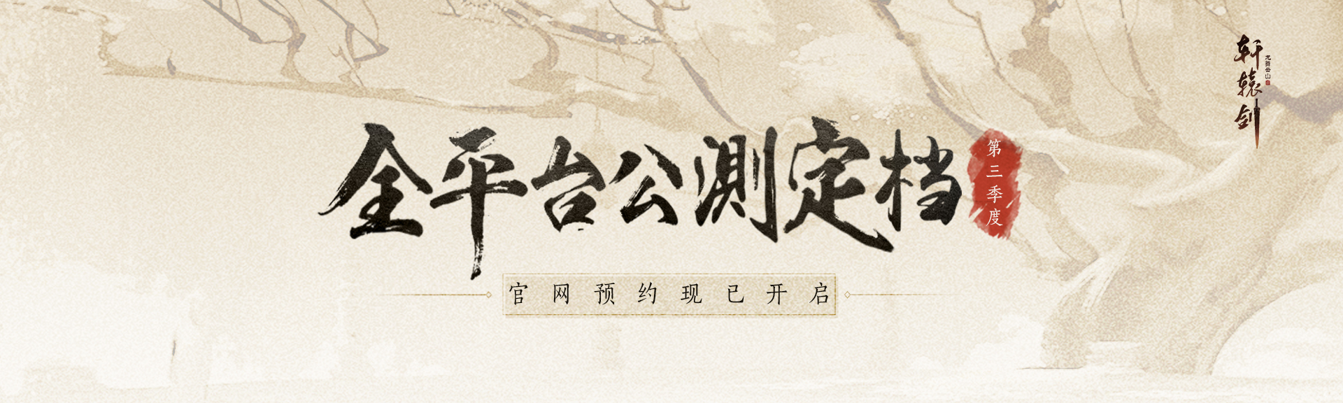 网易《轩辕剑龙舞云山》公测定档,2018第三季度共赴盛唐之约!