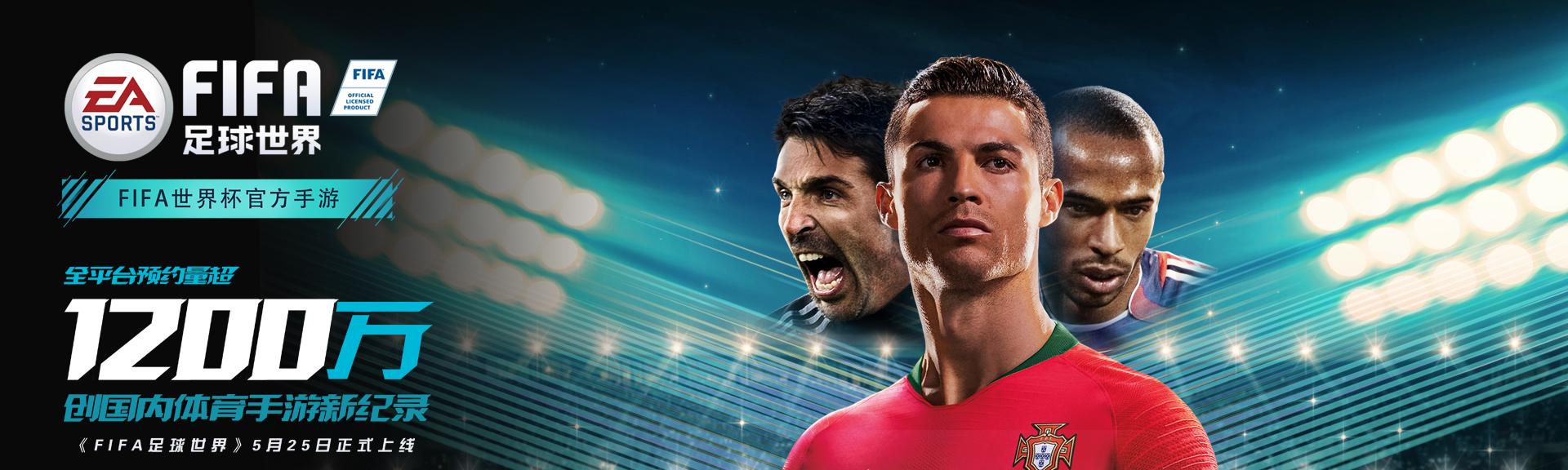 1200万!《FIFA足球世界》成就体育品类手游里程碑
