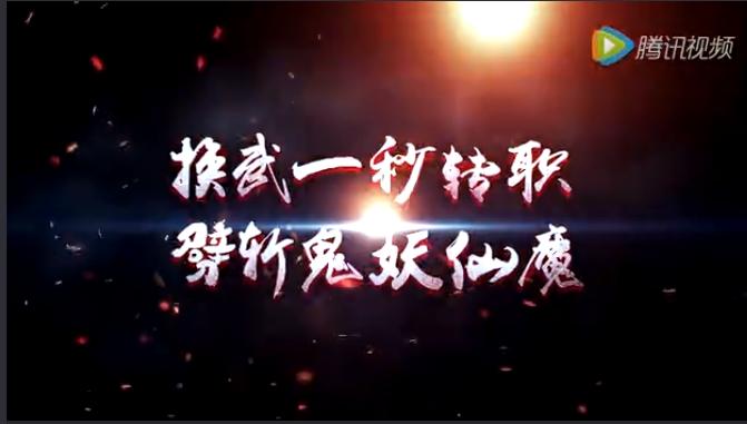 3D全自由西游国战手游《大圣之怒》战斗实录视频首曝