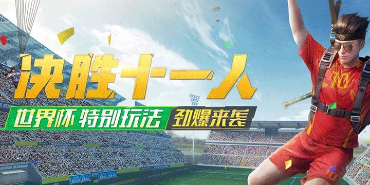 《荒野行动》:世界杯决胜十一人 看手雷大变足球