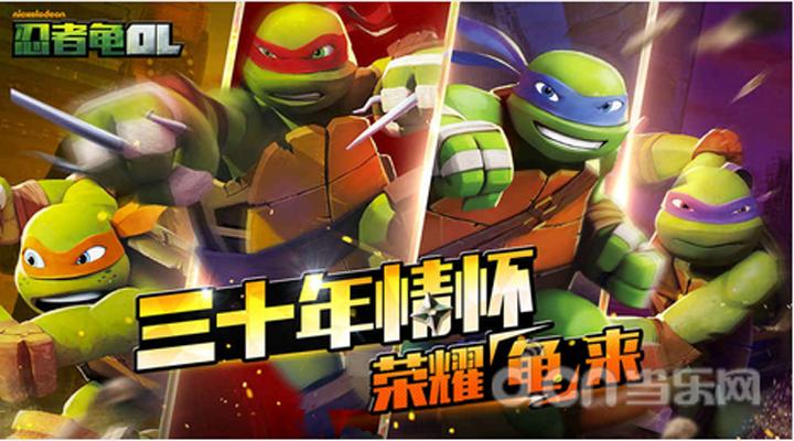 《忍者龟OL》  宣传片