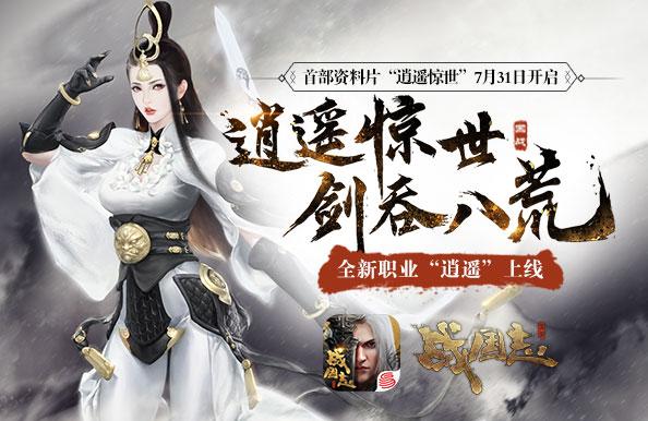 """《战国志》首部资料片7月31日开启,新职业""""逍遥""""曝光!"""
